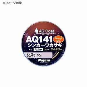 フジノナイロン AQ141 シンカーワカサギ マーク無し 30m W-30