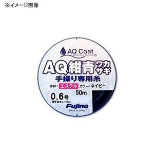 フジノナイロン 手繰り専用 AQ紺青ワカサギ 50m W-32