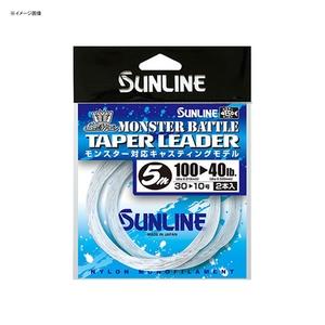 サンライン(SUNLINE) ソルティメイト モンスターバトル テーパーリーダー 5m×2本