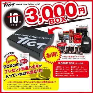 TICT(ティクト) 10TH 3000円 BOX ルアーセット