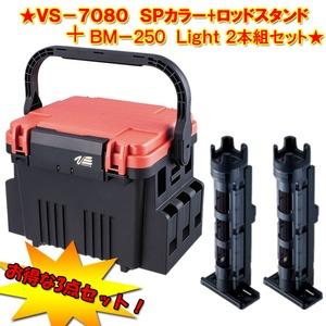 メイホウ(MEIHO) ★VS-7080 SPカラー+ロッドスタンド BM-250 Light 2本組セット★ ボックスタイプ