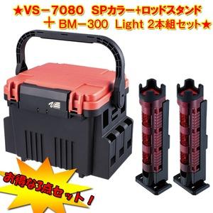 メイホウ(MEIHO) ★VS-7080 SPカラー+ロッドスタンド BM-300 Light 2本組セット★ ボックスタイプ