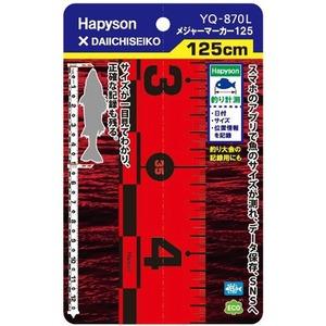 ハピソン(Hapyson) メジャーマーカー 125 YQ-870L