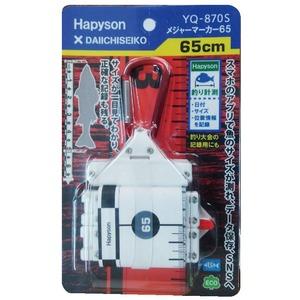 ハピソン(Hapyson) メジャーマーカー 65 YQ-870S