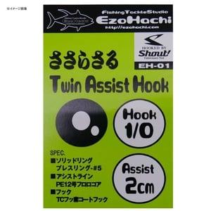蝦夷八(EzoHachi) アシストフック ささらさる 4cm-2/0 EH-03