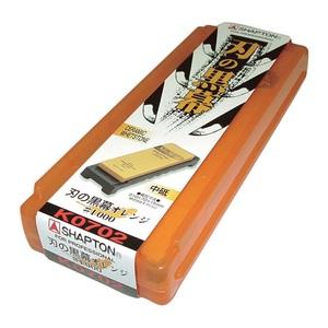 シャプトン(SHAPTON) 刃の黒幕 オレンジ #1000 中砥 K0702 シャープナー