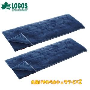 ロゴス(LOGOS) 丸洗いやわらかシュラフ・2×2【お得な2点セット】