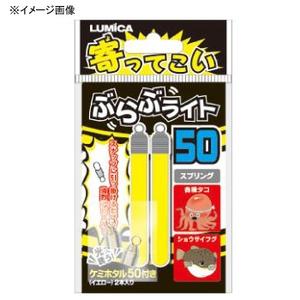 ルミカ 寄ってこい ぶらぶライト50 スプリング A20236 UVライト&畜光器