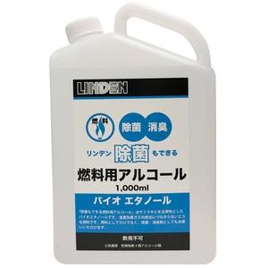 LINDEN(リンデン) 除菌もできる燃料用アルコール 1000ml LD12010000