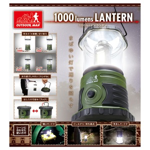 アウトドアマン(OUTDOOR MAN) 最大1000ルーメン ランタン 単一電池式 KK-00431