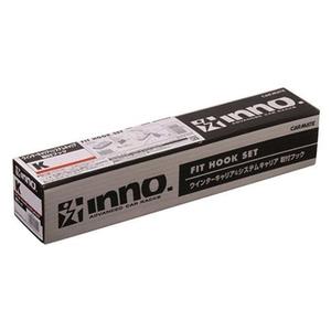 INNO(イノー) K876 ホンダ フィット用 GK3 4 5 6 GP5 6 キャリア取付フック K876