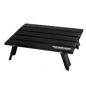 キャプテンスタッグ(CAPTAIN STAG) 【限定カラー】アルミロールテーブル(コンパクト) UC-0547 コンパクト/ミニテーブル