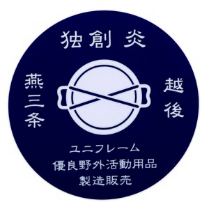 ユニフレーム(UNIFLAME) 燕三条ステッカー 690086