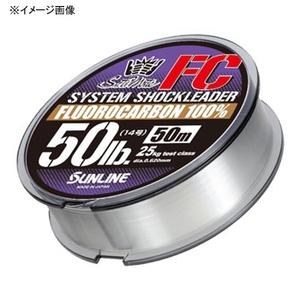 サンライン(SUNLINE) ソルティメイト システムショックリーダー FC 50m