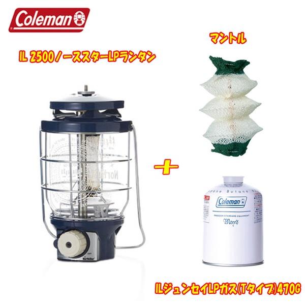Coleman(コールマン) IL 2500ノーススターLPランタン+ガス燃料+マントル【お得な3点セット】 ガス式