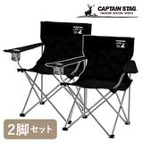 キャプテンスタッグ(CAPTAIN STAG) 【限定カラー】ジュール ラウンジチェア typeII×2脚 UC-1690 ディレクターズチェア