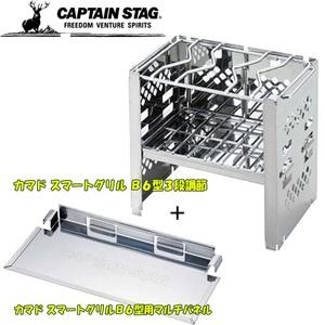 キャプテンスタッグ(CAPTAIN STAG) カマド スマートグリル B6型3段調節+カマド スマートグリルB6型用マルチパネル UG-43