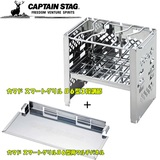 キャプテンスタッグ(CAPTAIN STAG) カマド スマートグリル B6型3段調節+カマド スマートグリルB6型用マルチパネル UG-43 BBQコンロ(卓上タイプ)