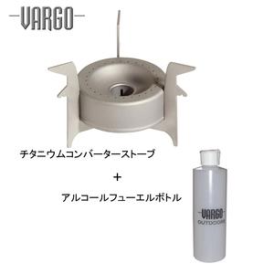VARGO(バーゴ) チタニウムコンバーターストーブ+アルコールフューエルボトル【お得な2点セット】 T-307