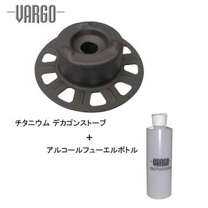 VARGO(バーゴ) チタニウム デカゴンストーブ+アルコールフューエルボトル【お得な2点セット】 T-302