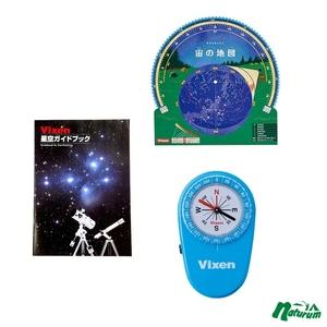 ビクセン(Vixen) VIXENビクセン星空観望セット【お得な3点セット】