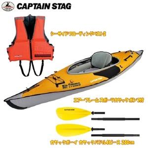キャプテンスタッグ(CAPTAIN STAG) 【お買得セット】エアフレーム スポーツカヤック パドル&ライフベストセット US1001