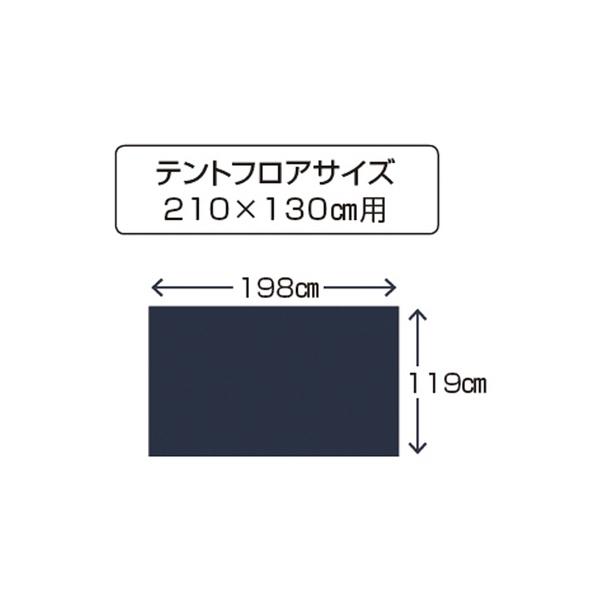 キャプテンスタッグ(CAPTAIN STAG) テントグランドシート210×130用 UA-4521 グランドシート