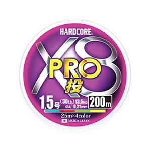 デュエル(DUEL) HARDCORE X8 PRO(ハードコア X8プロ) 投げ 200m 1.0号 4色マーキング H3911