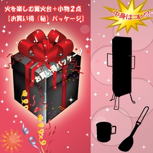 ナチュラム 火を楽しむ篝火台+小物2点【お買い得(秘)パッケージ】