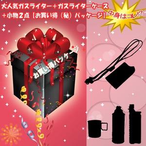 ナチュラム 大人気ガスライター+ガスライターケース+小物2点【お買い得(秘)パッケージ】