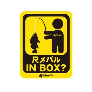 テトラポッツ(Tetrapots) IN BOX ステッカー メバル TPG-034