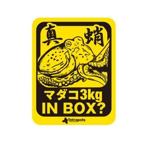 テトラポッツ(Tetrapots) IN BOX ステッカー マダコ TPG-034