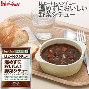 ハウス食品 LLヒートレスシチュー 暖めずに美味しい野菜シチュー 087637