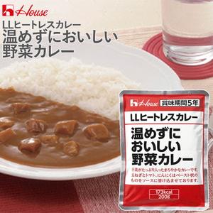 ハウス食品 LLヒートレスカレー 暖めずに美味しい野菜カレー 084991 フリーズドライ・レトルト食品