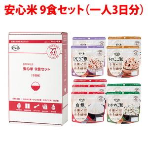 アルファー食品株式会社 安心米 非常食安心セット 11421621