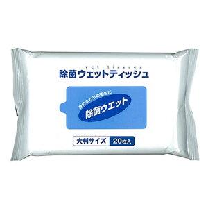 SUNWAY(サンウェイ) 除菌ウエットティッシュ20枚(大判サイズ) DK-2