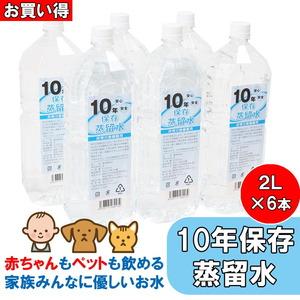 【非常用 備蓄】 10年保存水(蒸留水) 2l 6本セット【送料無料】