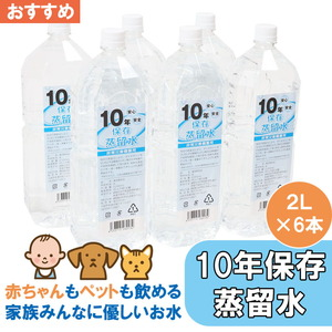 【非常用 備蓄】 10年保存水(蒸留水) 2l 6本セット 保存水