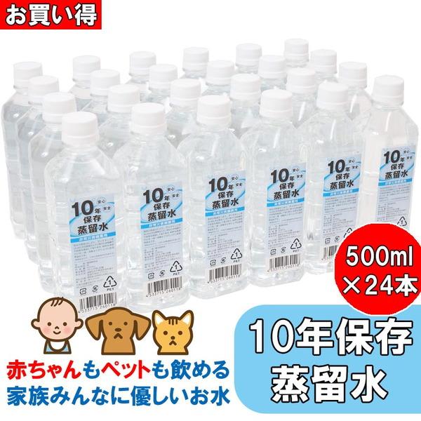 10年保存水(蒸留水) 500ml 24本セット