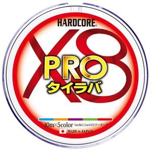 デュエル(DUEL) HARDCORE X8 PRO タイラバ(ハードコア X8 プロ タイラバ) 300m 0.8号 5色マーキング H3935