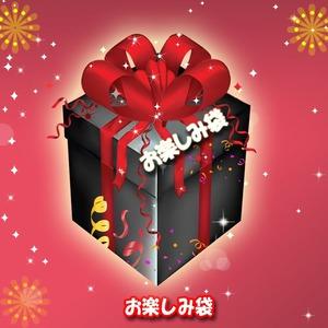ナチュラム 【アウトドアアパレル豪華3ブランド】夏限定の超お得なお楽しみ袋!