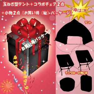 ナチュラム 玉ねぎ型テント+コラボチェア2点+小物2点【お買い得(秘)パッケージ】