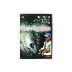 スミス(SMITH LTD) モトヤマヒロユキ スーパートラウト イワナヘン