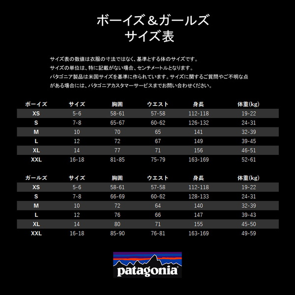 パタゴニア(patagonia) キッズ ライトウェイト グラフィック フーディ スウェットシャツ 63025 長袖(ジュニア・キッズ・ベビー)