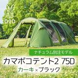 【2~3日中に出荷】カマボコテント2 75D(別注モデル) カーキ×ブラック