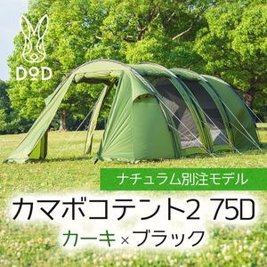 DOD(ディーオーディー) カマボコテント2 75D(別注モデル) N-T5-628 ファミリードームテント