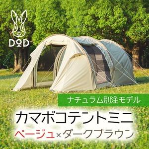 DOD(ディーオーディー) カマボコテントミニ(別注モデル) N-T3-488