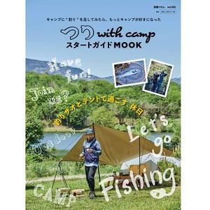 つり人社 つり with camp スタートガイド キャンプ・本