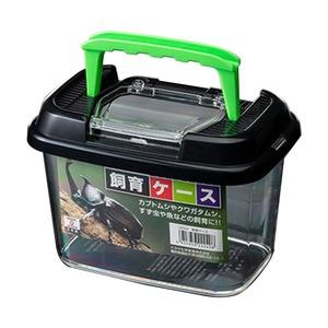 エーワン 飼育容器 ミニ型 グリーン V224-G