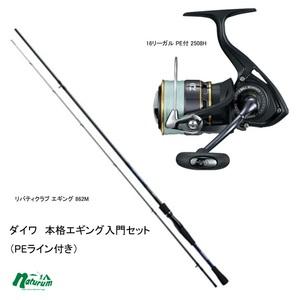 ダイワ(Daiwa) 【エギングセット】リバティクラブ 862M+16リーガル PE付 2508H【2点セット】